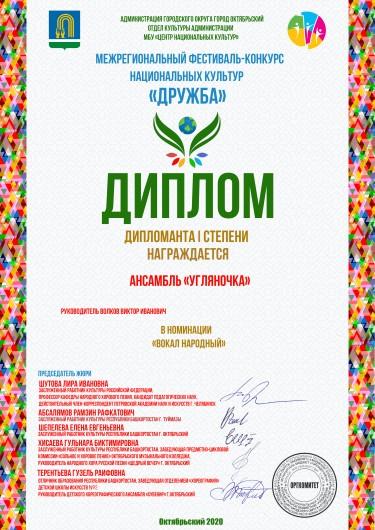 Диплом фестиваля Дружба 2020.jpg