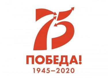 Логотип 75-летия Победы.jpg