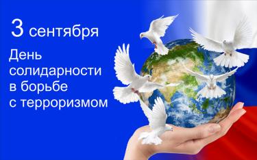 Слайдер день против терроризма.png