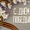 с-Днем-Победы.png