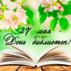 virtualnaya-otkritka-na-den-bibliotek.orig.jpg